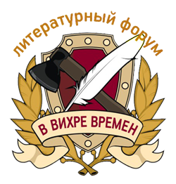 Литературный форум В ВИХРЕ ВРЕМЕН